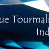 インディゴライト:Indigolite(ブルー・トルマリン)