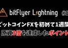 【bitFlyer Lightning #1】 ビットコインFXを本気で初めて約1週間!原資3倍を達成したポイントと注意点をまとめる