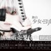「舞台 少女ヨルハVer1.1a」先行抽選販売受付開始!10月4日23:59まで