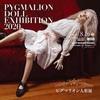 ピグマリオン人形展2020