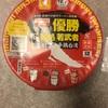マルちゃんの第8回最強の次世代優勝ラーメン食べてみた!