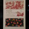 アントワネットも愛したフランスの布 西洋更紗 トワル・ド・ジュイ展@Bunkamura ザ・ミュージアム