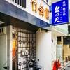 京都 泉門天 餃子 (YUMAP-0205)