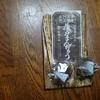 """倉敷土産「藤戸まんち""""ゅう」800年!"""
