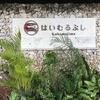 沖縄・小浜島「はいむるぶし」癒され旅〜オーシャンビュープレミア〜