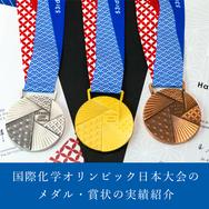 木場開発工房で生み出すプロダクトデザイン力 —国際化学オリンピック日本大会のメダル・賞状の実績紹介—