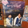 台湾映画「私の少女時代」