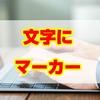 【はてなブログ】HTMLコードで文字に蛍光ペンのようなマーカーを付ける方法!