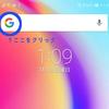 SearchBar Ex 検索ウィジェット最高!