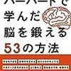 【ライフハック】ハーバードで学んだ脳を鍛える53の方法 川崎康彦