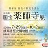 「薬師寺展@岐阜市歴史博物館」というのを観てきた