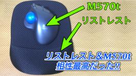 【レビュー】リストレスト付きマウスパッドとトラックボールM570tの相性が最高だった!
