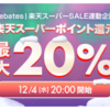 楽天リーベイツで楽天スーパーセール連動企画が始まりますよ~ 12月4日20:00開始!!!