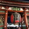 江戸の風情溢れる雷門や仲見世通りを巡って都内最古の寺院「浅草寺」へ