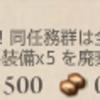 艦これ 任務「五周年任務【壱:工廠】」
