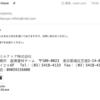 怪しいメールの調査手順(参考)