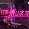 ドラマ「ハロー張りネズミ」瑛太と森田剛の凸凹コンビは最強!名作漫画がドラマに!2人の身長差が!衣装は?主題歌も最高!