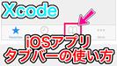 【Xcode】タブバー (TabBarController) の使い方