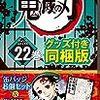 鬼滅の刃 22巻 限定版 !!!!!