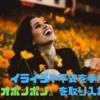 【心理学】イライラや悩みを手放したい人の習慣【ホ・オポノポノ】