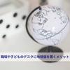 職場や子どものデスクに地球儀を置くメリットと、オススメ地球儀