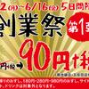 今日から5日間限定!スシロー100円皿のおすしが、一皿90円!