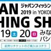 ジャパンフィッシングショー2019当日レポ2