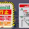 阪神高速工事情報