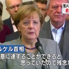 ドイツの連立交渉が決裂、窮地に立たされたメルケル首相の決断に注目が集まる
