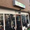 武蔵小山駅から徒歩2分 子供服の古着屋さん Little GREEN(リトル グリーン)