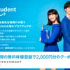 【6ヶ月間無料】学生さん必見!4/30までの登録でAmazonプライムを有効に使う!