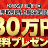 NEZコイン 11月11日上場決定記念30万円無料プレゼント!