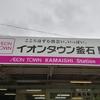 イオンスーパーセンター釜石店 イオンタウン釜石
