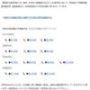 福岡県教育委員会のウェブサイトが更新されました 内容:令和3年度中学生の高等学校体験入学の御案内