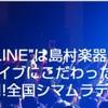 HOTLINE2014千葉ファイナル出場アーティスト決定!