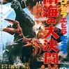 東宝特撮映画の世界 - 1960年代(ゴジラ映画 その2) -