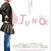 3分で映画『JUNO ジュノ』を語れるようになるネタバレあらすじ