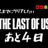 4日後にクリアするThe Last of Us