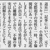 元TBSアナ小林悠と河村壮志(河村蒼憧)に女性セブンが謝罪