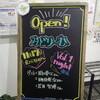Open! オープンみどりーむ Vol.1「NIGHT」に参加しました&喋ってきました