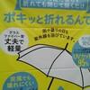 挑戦的なビニール傘のPRを見かけました