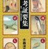 『考証要集』大森 洋平(文春文庫)