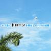 【空撮目的で海外へ】一般人がセブ島にドローンを飛ばしに行った結果・・・