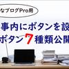 【はてなブログPro用】記事内「ボタン7種類」公開#002