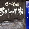 横浜市西区平沼のらーめん ありがた家🍜ちゃーしゅーホロホロ🤗