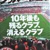 サッカー批評 ISSUE43 『10年後も残るクラブ、消えるクラブ』