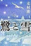 今週のお題「雪」がタイトルに入る小説