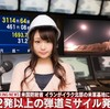 今日の株トレード 2020/1/8