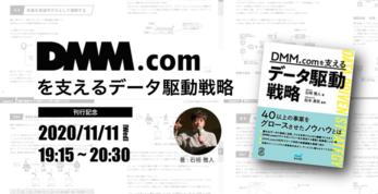 『DMM.comを支えるデータ駆動戦略』出版記念イベントを開催しました!