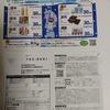 【7/7*7/9】東北エリア限定 アサヒ飲料 発酵コラボキャンペーン【レシ/はがき*LINE】